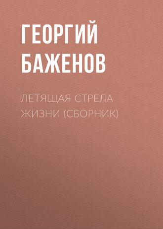 Георгий Баженов, Летящая стрела жизни (сборник)