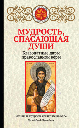 Ирина Булгакова, Мудрость, спасающая души. Благодатные дары православной веры