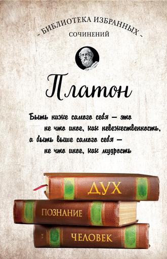 Платон, Диалоги