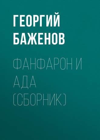 Георгий Баженов, Фанфарон и Ада (сборник)