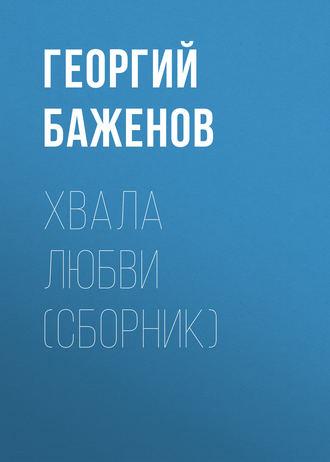 Георгий Баженов, Хвала любви (сборник)