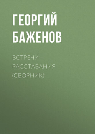 Георгий Баженов, Встречи – расставания (сборник)