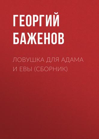 Георгий Баженов, Ловушка для Адама и Евы (сборник)