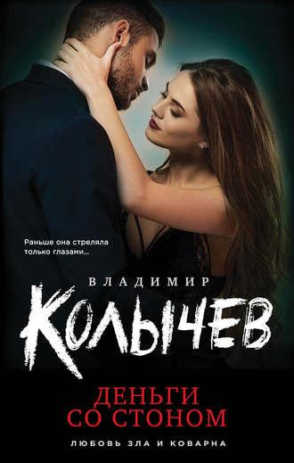 Владимир Колычев, Деньги со стоном