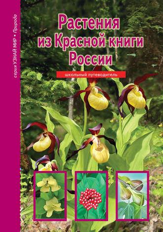 Сергей Афонькин, Растения из Красной книги России