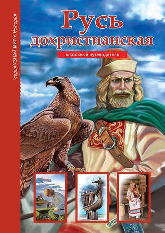 Борис Деревенский, Русь дохристианская