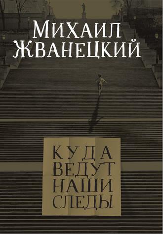 Михаил Жванецкий, Куда ведут наши следы