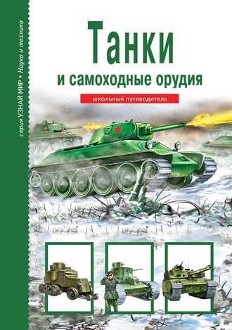Геннадий Черненко, Танки и самоходные орудия