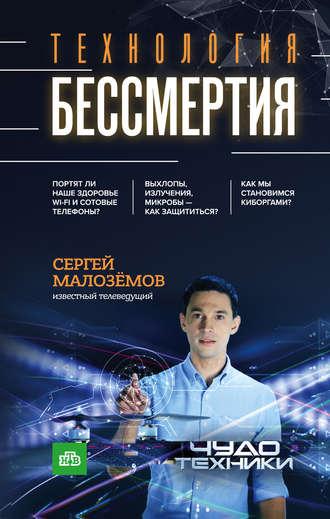 Сергей Малозёмов, Технология бессмертия