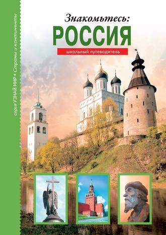 Сергей Афонькин, Знакомьтесь: Россия