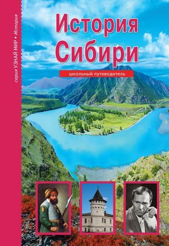 Андрей Неклюдов, История Сибири