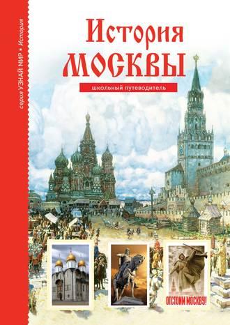 Юлия Дунаева, История Москвы