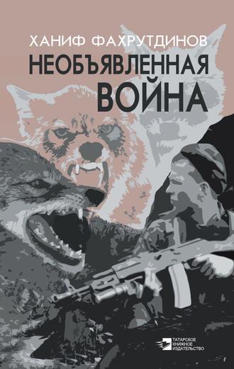 Ханиф Фахрутдинов, Необъявленная война