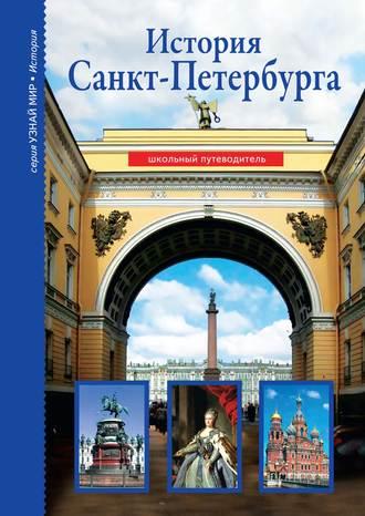 Светлана Прохватилова, История Санкт-Петербурга