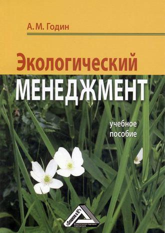 Александр Годин, Экологический менеджмент: Учебное пособие