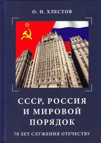 Олег Хлестов, СССР, Россия и мировой порядок. 70 лет служения Отечеству