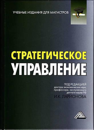 Коллектив авторов, Стратегическое управление