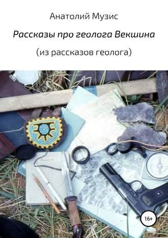 Анатолий Музис, Рассказы про геолога Векшина