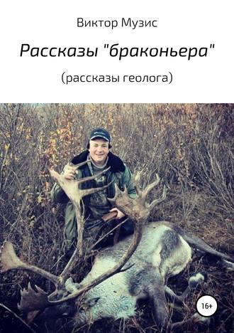 Виктор Музис, Рассказы «браконьера»