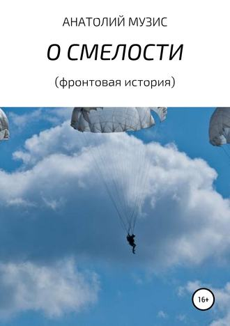 АНАТОЛИЙ МУЗИС, О смелости (фронтовая история)