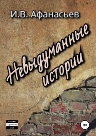 Игорь Афанасьев, Невыдуманные истории