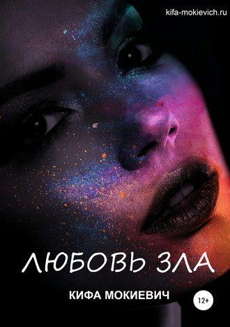 Кифа Мокиевич, Любовь зла