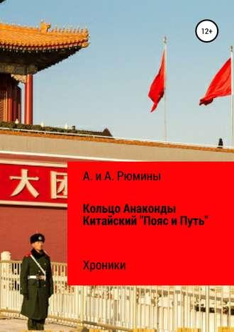 Алёна Рюмина, Алина Рюмина, Кольцо Анаконды. Китайский «Пояс и Путь». Хроники