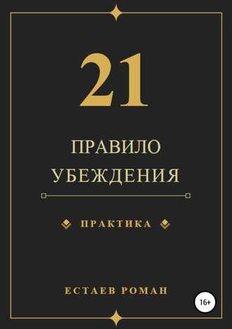 Роман Естаев, 21 правило убеждения