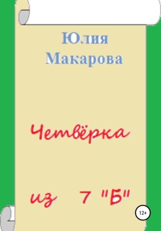 Юлия Макарова, Четвёрка из 7 «Б»