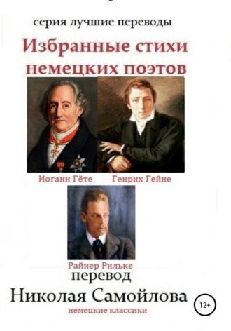 Генрих Гейне, Иоганн Гете, Избранные стихи немецких поэтов