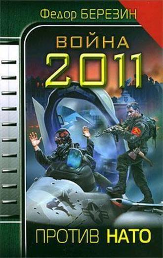Федор Березин, Война 2011. Против НАТО