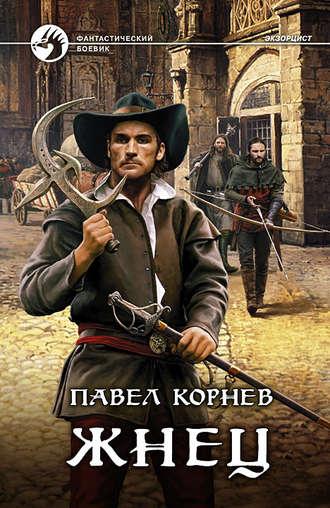 Павел Корнев, Жнец