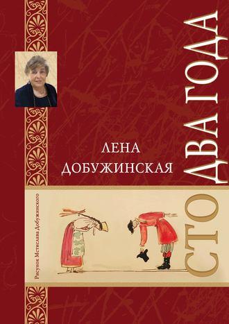 Елена Добужинская, Сто два года