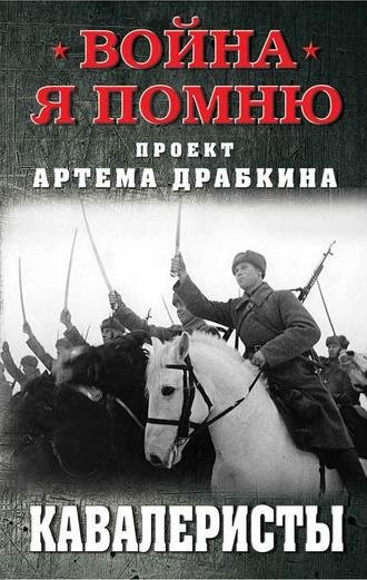 Артем Драбкин, Кавалеристы