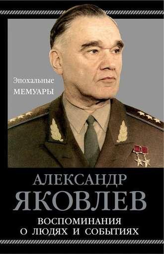 Александр Яковлев, Воспоминания о людях и событиях