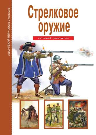 Геннадий Черненко, Стрелковое оружие