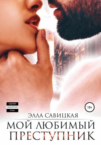 Элла Савицкая, Инфинум закона
