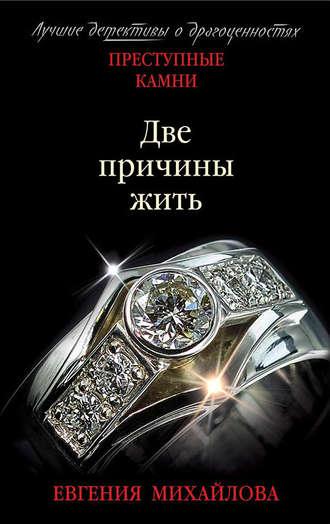 Евгения Михайлова, Две причины жить