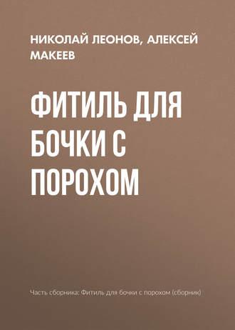 Николай Леонов, Алексей Макеев, Фитиль для бочки с порохом