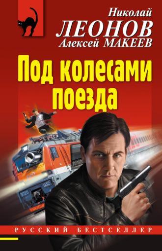 Николай Леонов, Алексей Макеев, Под колесами поезда