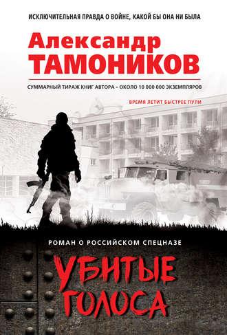 Александр Тамоников, Убитые голоса