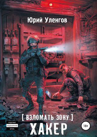 Юрий Уленгов, Взломать Зону. Хакер