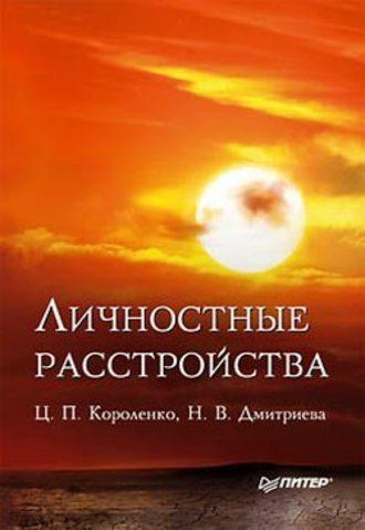 Цезарь Короленко, Наталья Дмитриева, Личностные расстройства