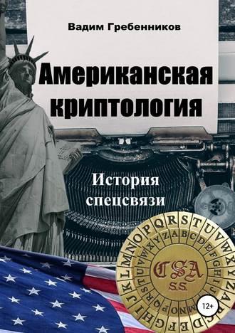 Вадим Гребенников, Американская криптология. История спецсвязи