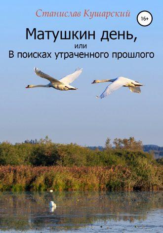 Станислав Кушарский, Матушкин день, или В поисках утраченного прошлого