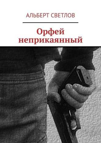 Альберт Светлов, Орфей неприкаянный