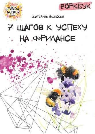 Екатерина Оленская, Воркбук. 7шагов к успеху на фрилансе