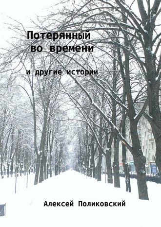 Алексей Поликовский, Потерянный вовремени. Идругие истории