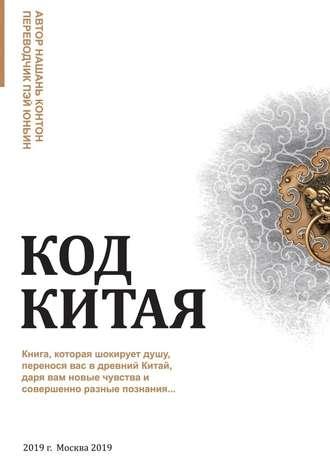 Нашань Контон, Код Китая. Книга, которая шокирует душу, перенося вас в Древний Китай, даря вам новые чувства и совершенно разные познания…