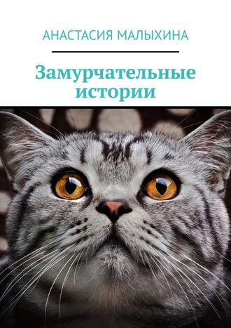 Анастасия Малыхина, Замурчательные истории